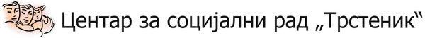 """Центар за социјални рад """"Трстеник"""""""